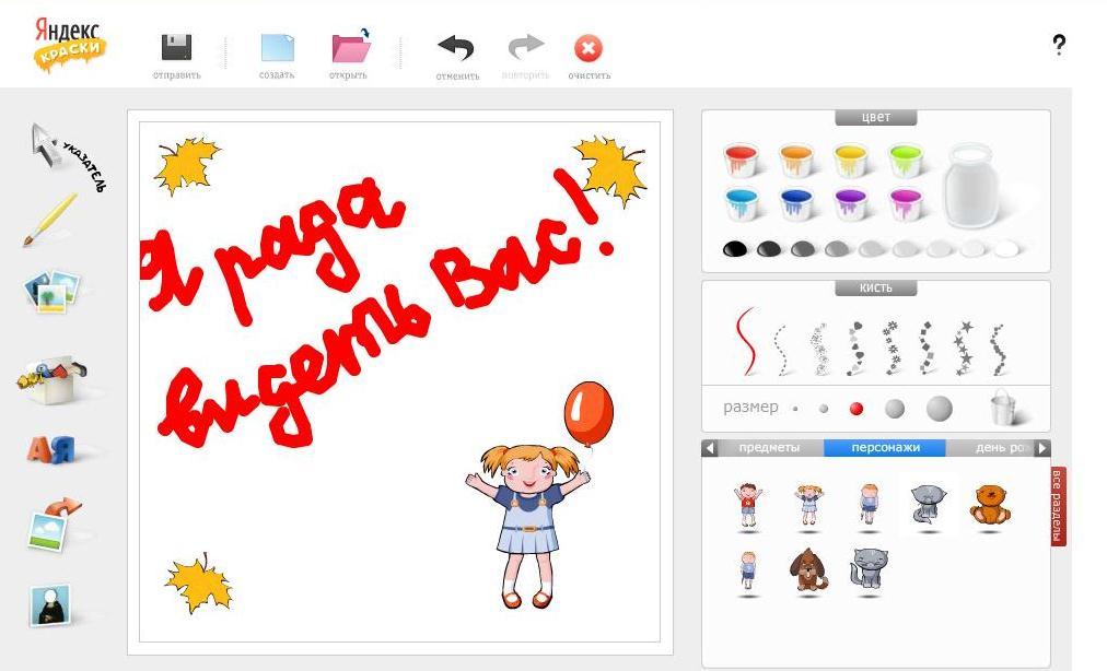 Яндекс краски рисуй онлайн